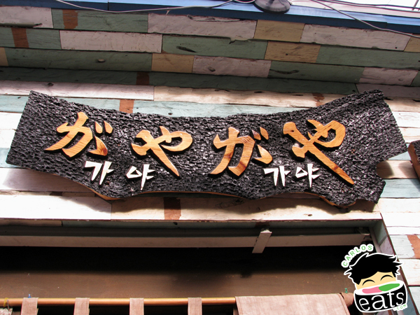 Carlos Eats Seoul: Gaya-Gaya 가야가야 (がや-がや) ramen shop in Edae (이대)